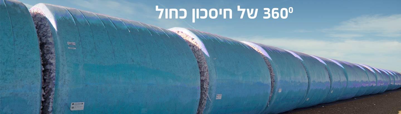 TamaWrap<sup>™</sup> Blue